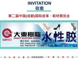 第二屆中國(成都)國際皮革、鞋材展覽會