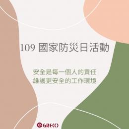 工業安全演練-109年度國家防災日活動