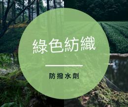 綠色紡織,水性織物用膠 - 防撥水劑