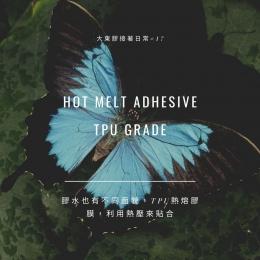胶水也有不同的样貌─TPU热熔胶膜