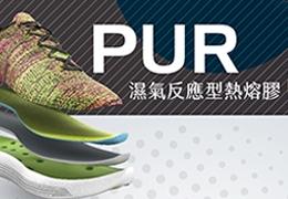 PUR溼氣反應型熱熔膠