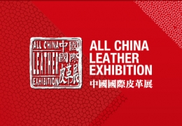 2017 ALL CHINA LEATHER EXHIBITION